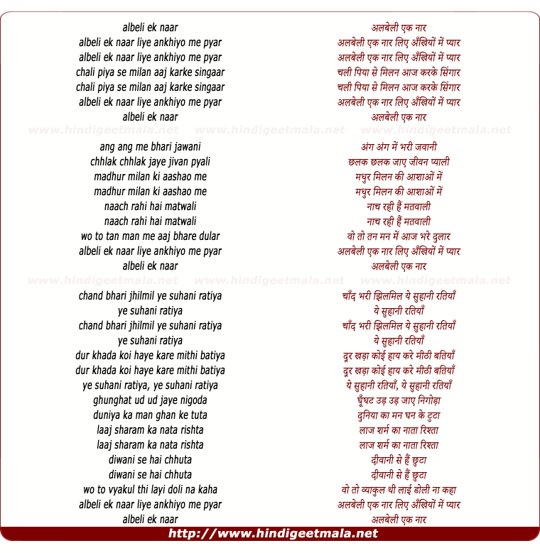 lyrics of song Albeli Ek Naar
