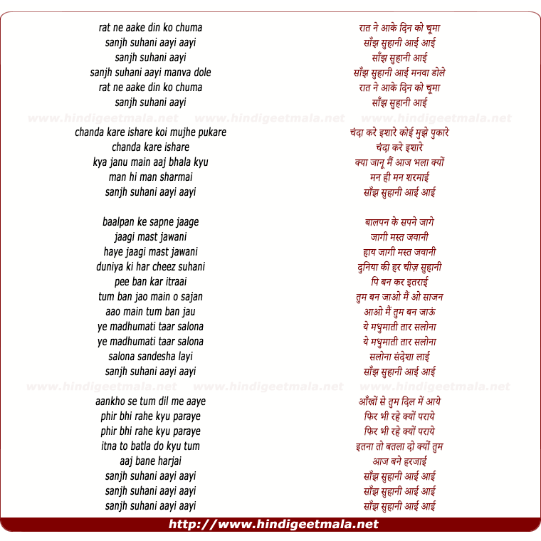 lyrics of song Raat Ne Aake Din Ko Chuma