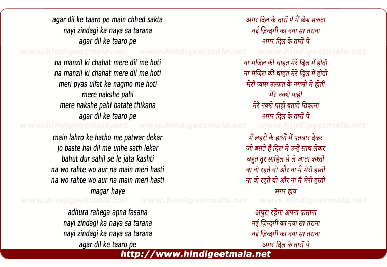 lyrics of song Agar Dil Ke Taaro Pe Mai Ched Sakta
