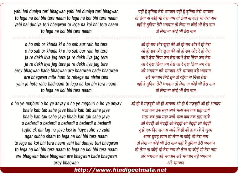 lyrics of song Yehi Hai Duniya Teri Bhagwan To Lega Na Koi Bhi Tera Naam