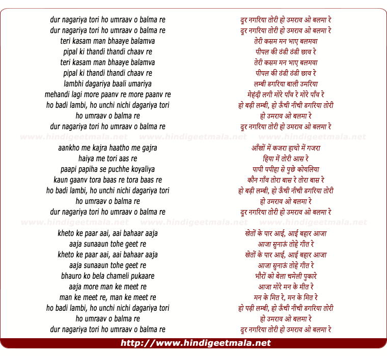 lyrics of song Door Nagariya Tori Ho Umrao O Balma Re