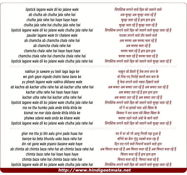 lyrics of song Lipstick Lagane Wale Dil Ko Jalane Wale