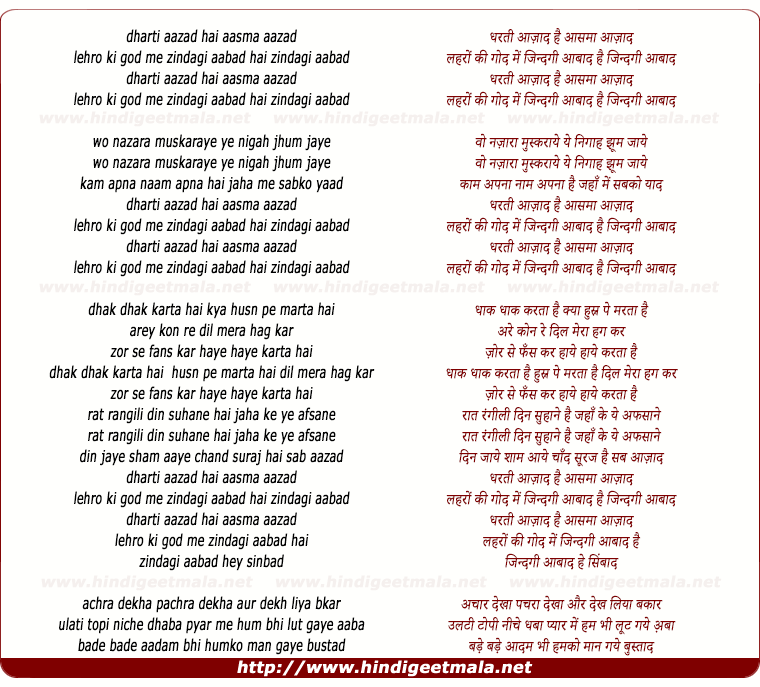 lyrics of song Dharti Aazad Hai