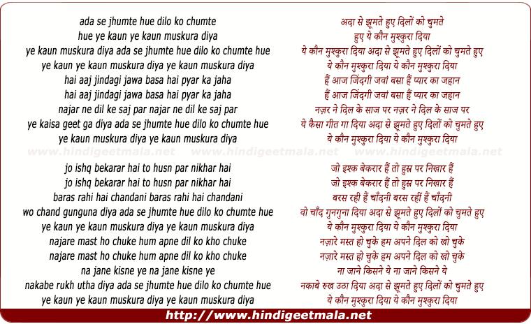 lyrics of song Ada Se Jhumte Huye Dilo Ko Chumte Huye Ye Kaun Muskura Diya