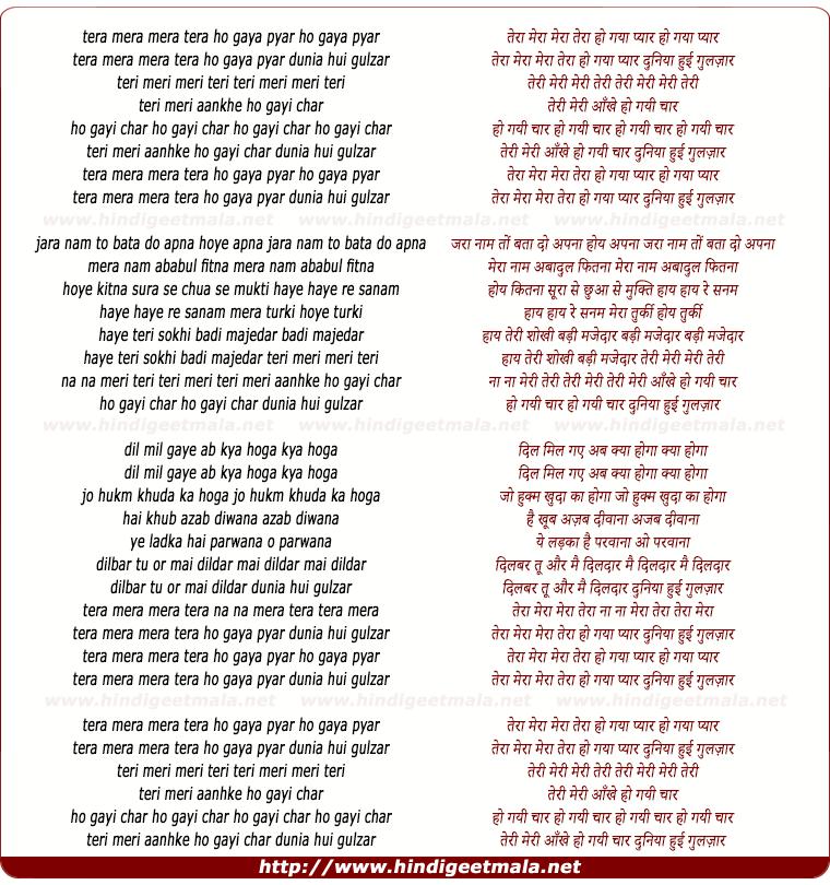 lyrics of song Tera Mera Mera Tera Ho Gaya Pyar