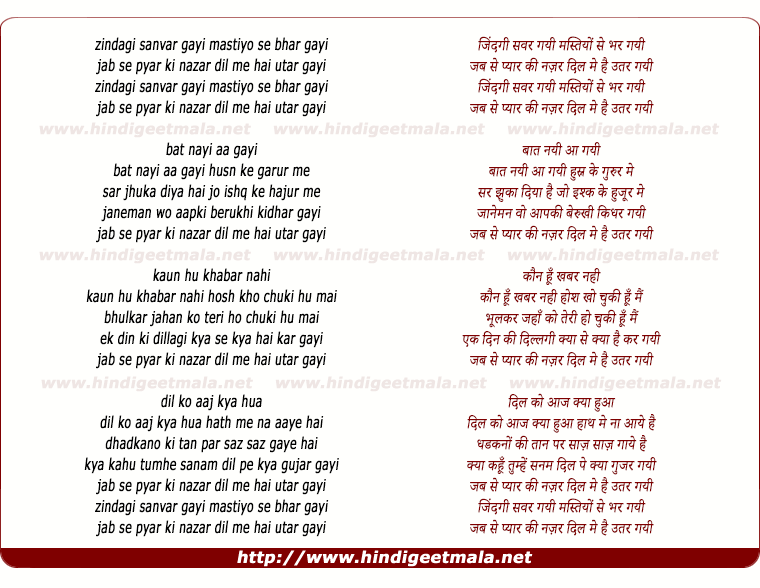 lyrics of song Zindagi Sanvar Gayi