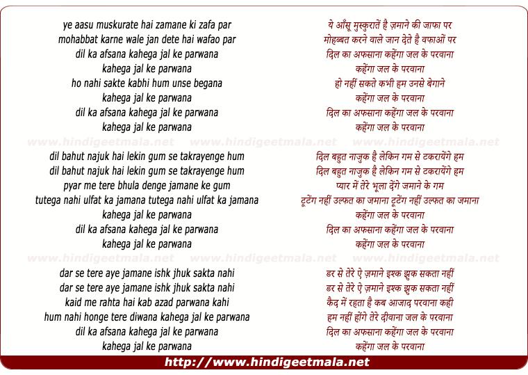 lyrics of song Ye Aansu Muskurate Hai Zamane Ki Jafa Par