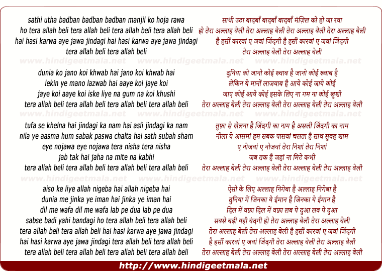 lyrics of song Sathi Utha Badban Manzil Ko Hoja Rava