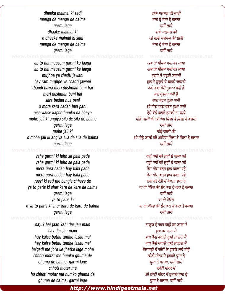 lyrics of song Dhaake Malmal Ki Saari