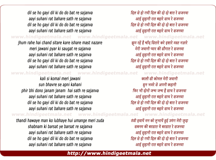 lyrics of song Dil Se Ho Gayi dil ki do do baat