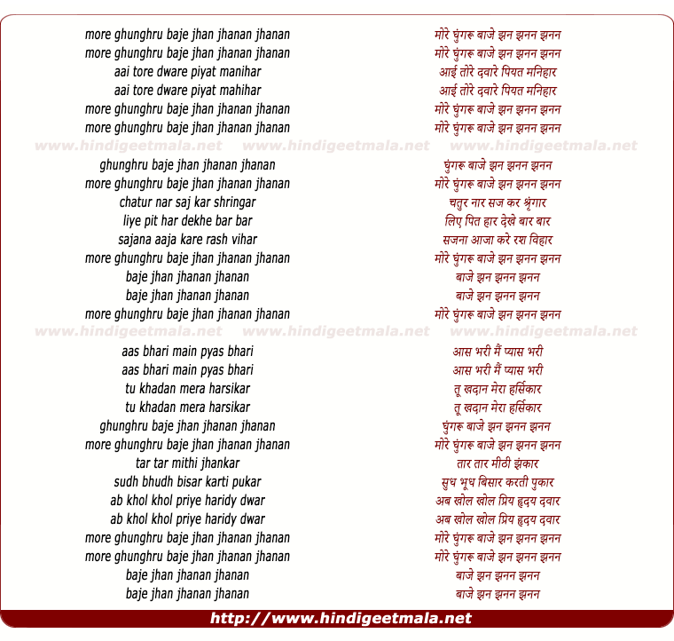 lyrics of song More Ghungru Baje Jhan Jhanan