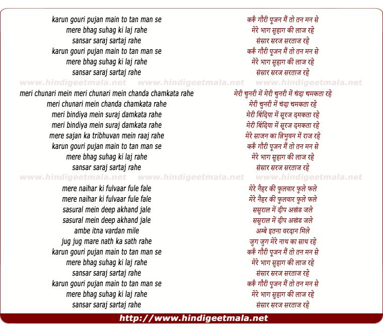 lyrics of song Karu Gori Poojan Main To Tan Man Se