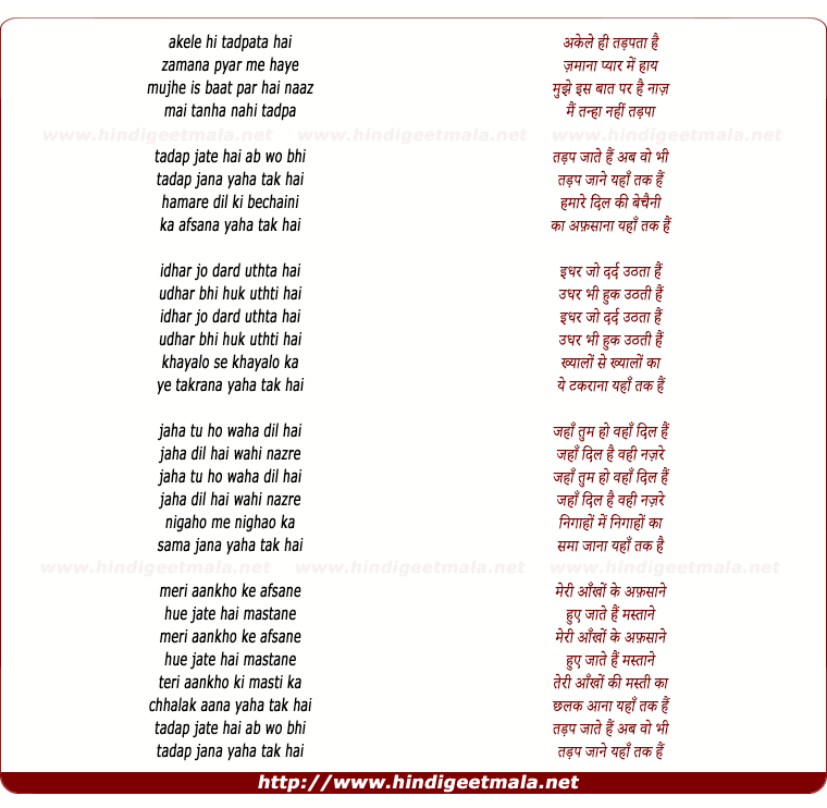 lyrics of song Akele Hi Tadpata Hai Zamana