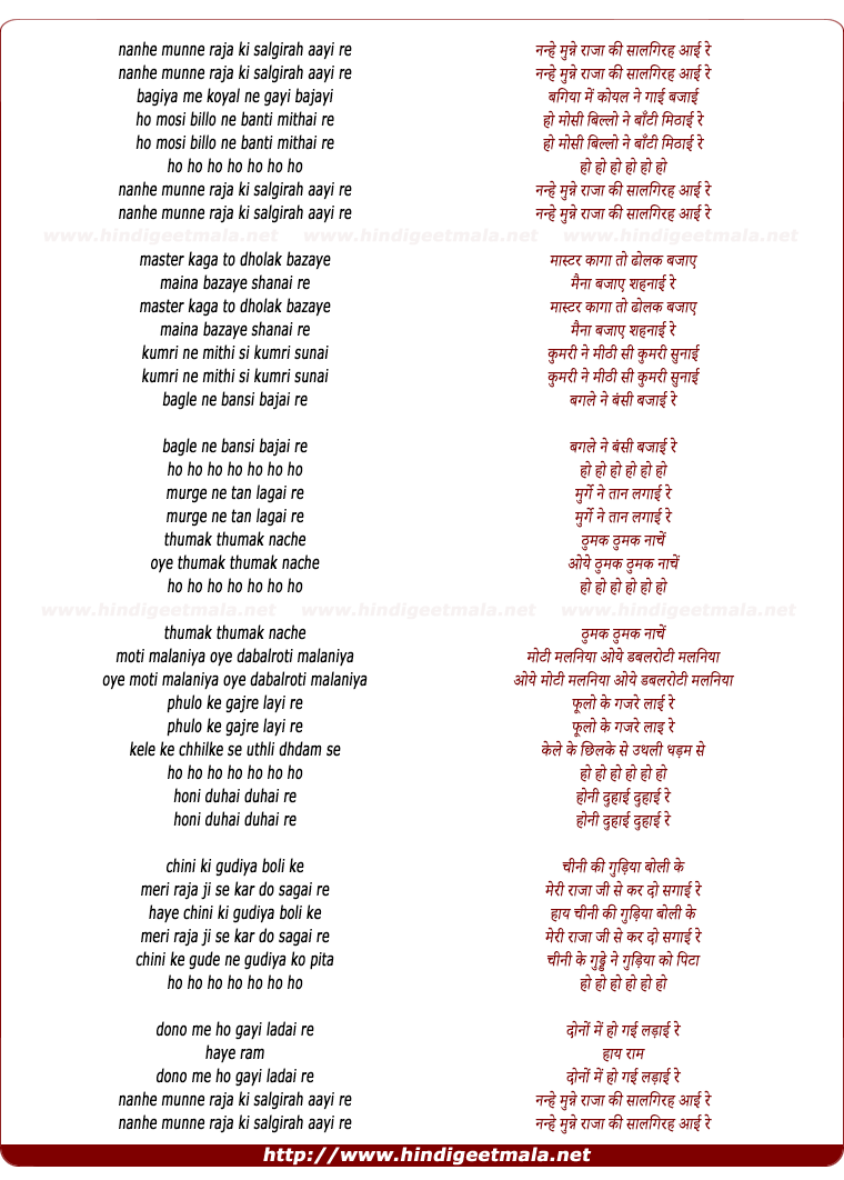 lyrics of song Nanhe Munne Raja Ki Saalgirah