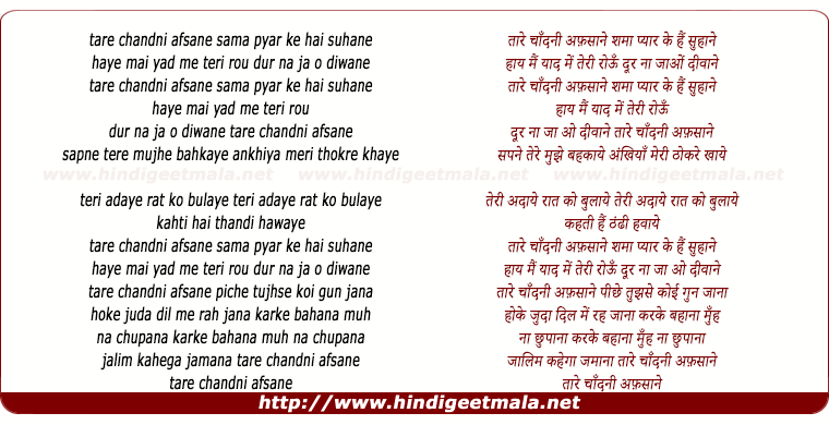lyrics of song Tare Chandni Afsane Sama
