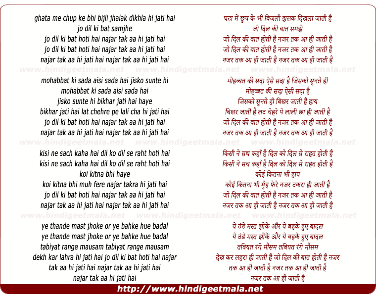 lyrics of song Jo Dil Ki Baat Hoti Hai Najar