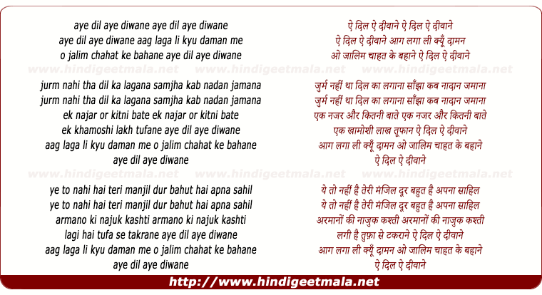 lyrics of song Ae Dil Ae Diwane Aag Laga Li Kyo