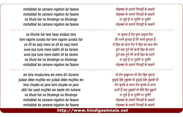 lyrics of song Mohabbat Ke Zamane Nigaho Ke Afasane