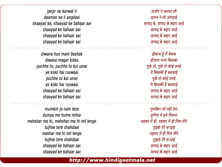 lyrics of song Zanjeer Ne Karvat Li