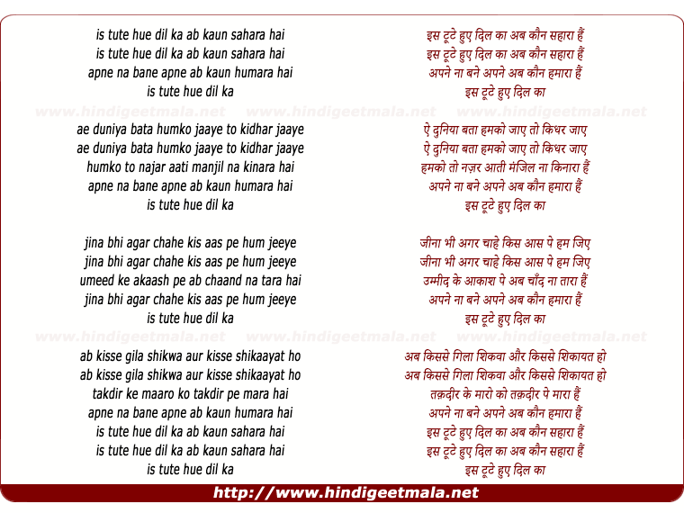 lyrics of song Is Toote Dil Ka Ab Kaun Sahara Hai