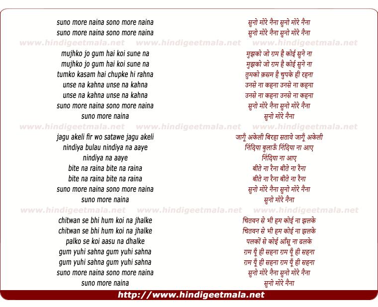 lyrics of song Suno More Naina Suno More Naina