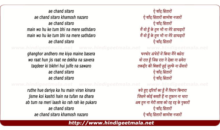 lyrics of song Ae Chaand Sitaro Khamosh Nazaaro