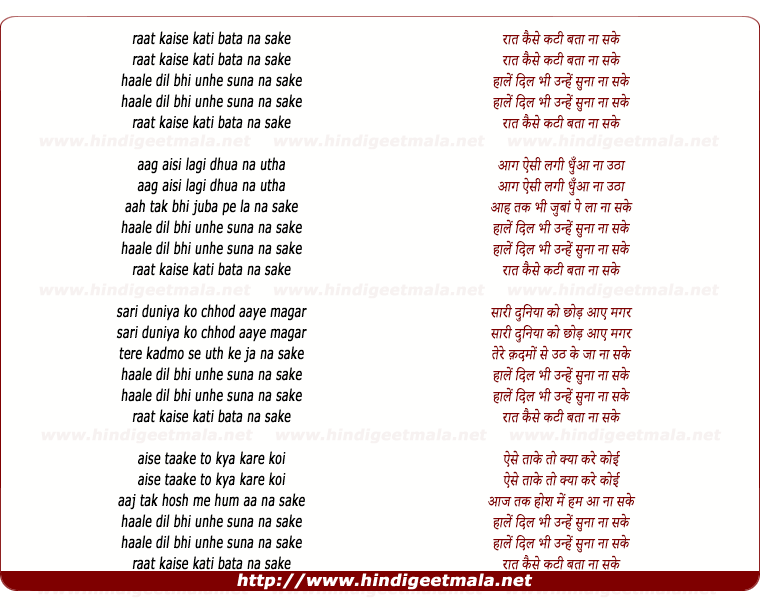lyrics of song Raat Kaise Kati Bata Na Sake