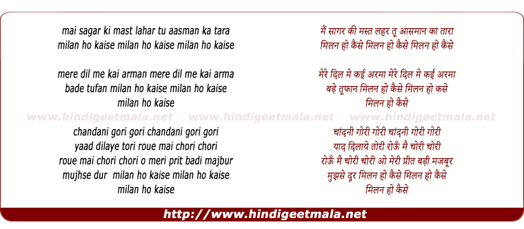 lyrics of song Mai Sagar Ki Mast Lehar