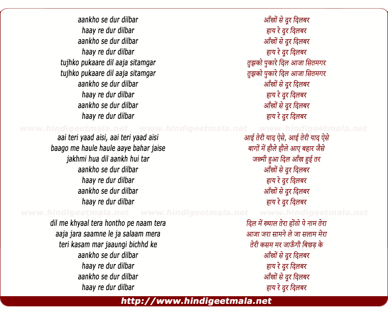 lyrics of song Ankho Se Door Dilbar