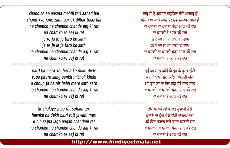 lyrics of song Na Chamko Re Aaj Ki Raat