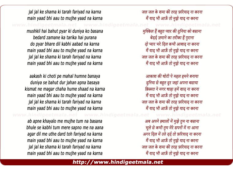 lyrics of song Jal Jal Ke Shama Ki Tarah