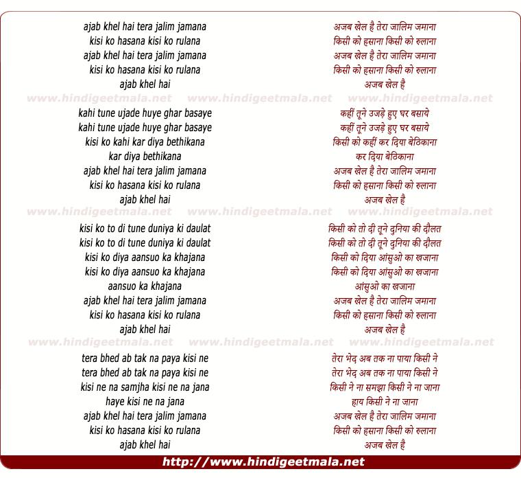 lyrics of song Ajab Khel Hai Tera Zalim Zamana