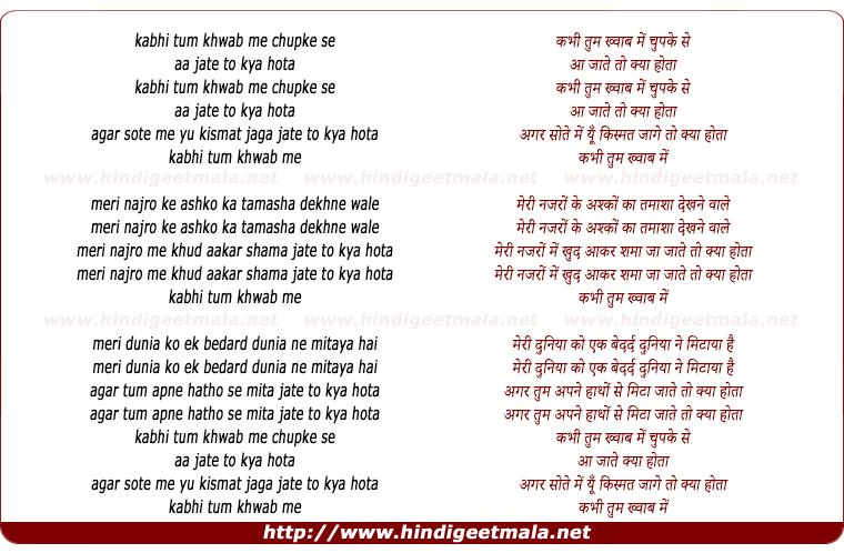 lyrics of song Kabhi Tum Khwab Me Chupke Se