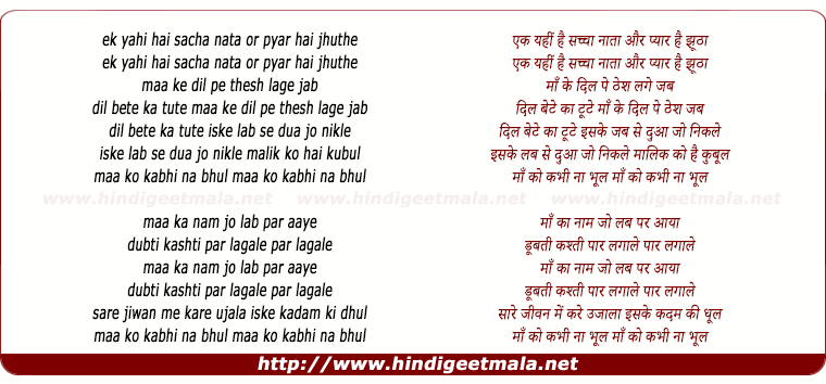 lyrics of song Maa Ko Kabhi Na Bhool
