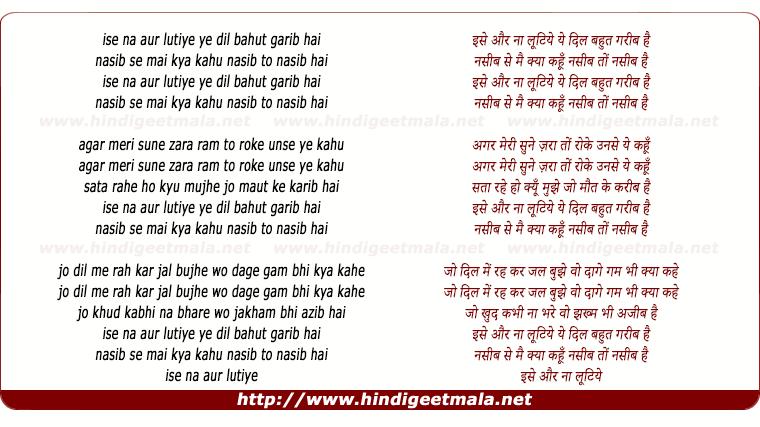 lyrics of song Ise Na Aur Lutiye Ye Dil Bahut Garib Hai