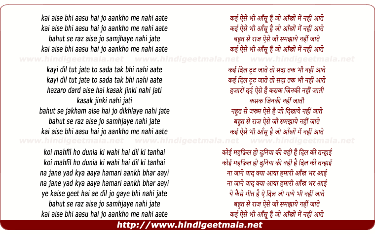 lyrics of song Kai Aise Bhi Ansu Hai Jo Aankho Me Nahi Aate
