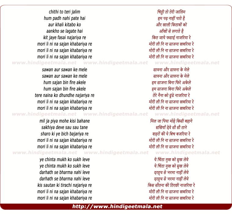 lyrics of song Chithi To Teri Zalim