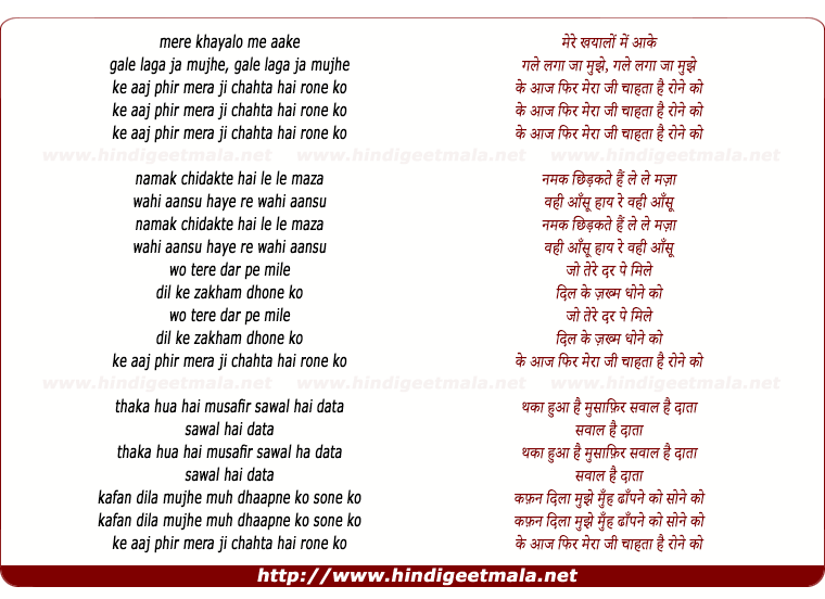 lyrics of song Mere Khayalo Me Aake