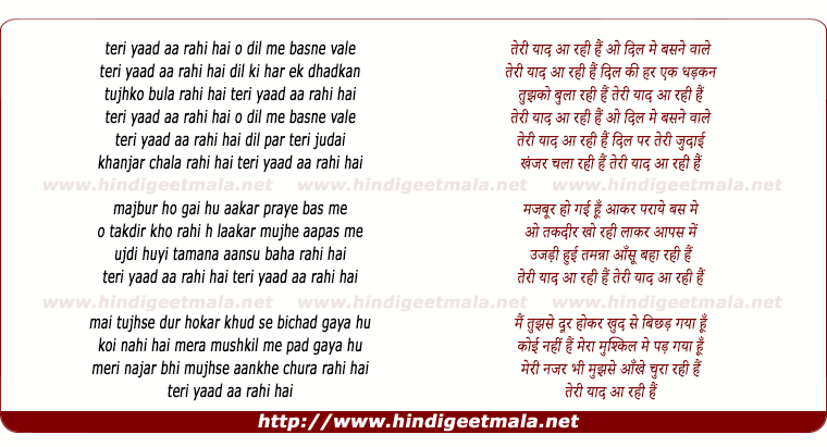 lyrics of song Teri Yaad Aa Rahi Hai