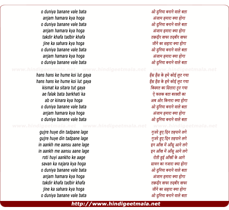lyrics of song O Duniya Banane Wale Bata
