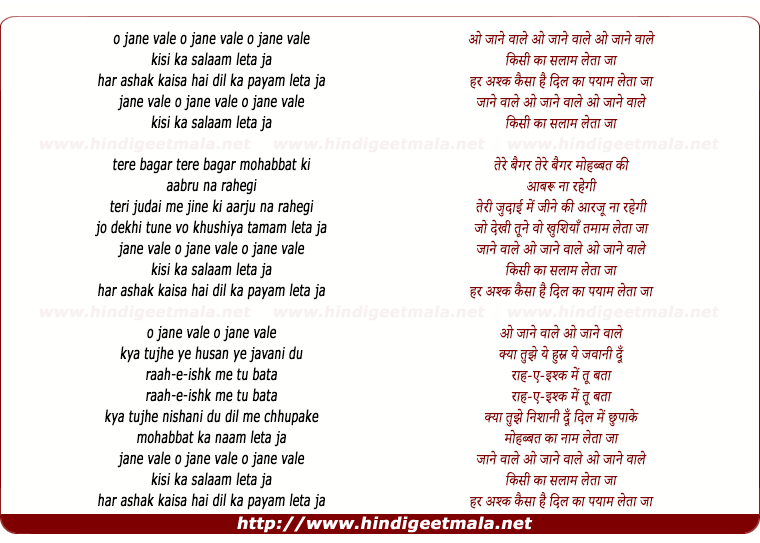 lyrics of song O Janewale Kisi Ka Salaam Leta Ja