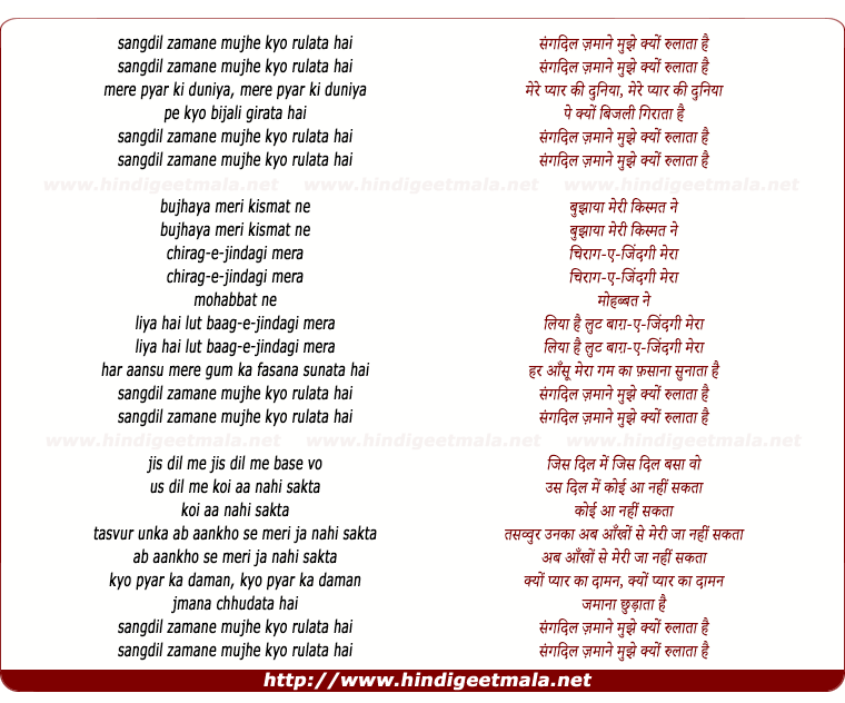 lyrics of song Sangdil Zamane Mujhe Kyo Rulata Hai