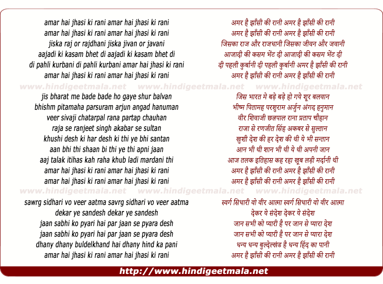 lyrics of song Amar Hai Jhansi Ki Rani