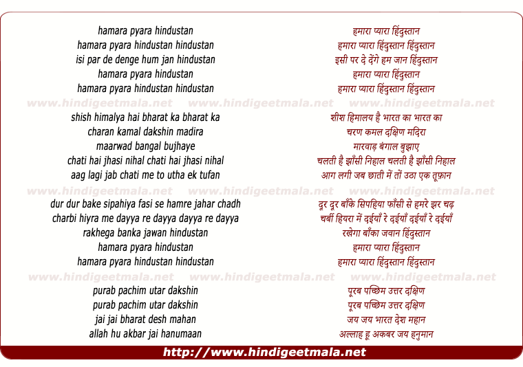lyrics of song Humara Pyara Hindustan