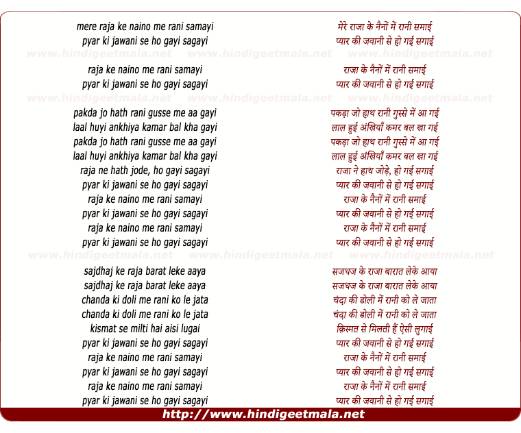 lyrics of song Mere Raja Ke Naino Me