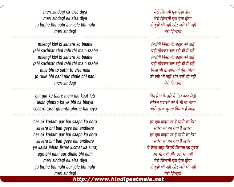 lyrics of song Meri Zindagi Ek Aisa Diya