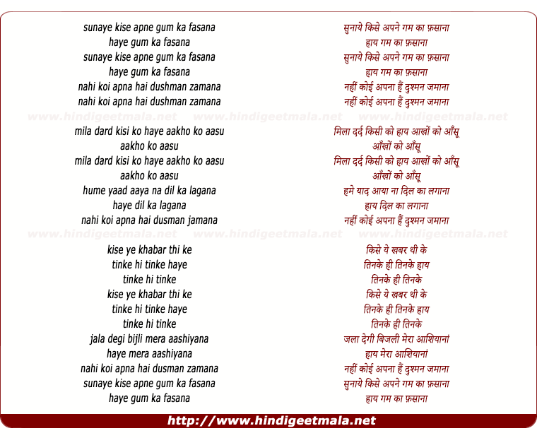 lyrics of song Sunaye Kise Apne Gham Ka Fasana