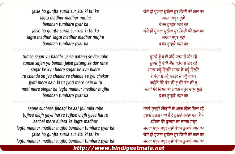 lyrics of song Jaise Ho Gunjta Surila Sur