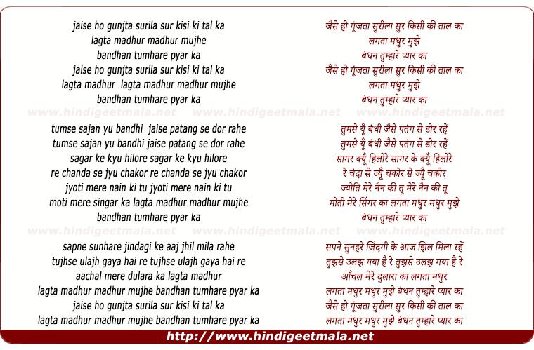 lyrics of song Jaise Ho Gunjta Surilaa Sur