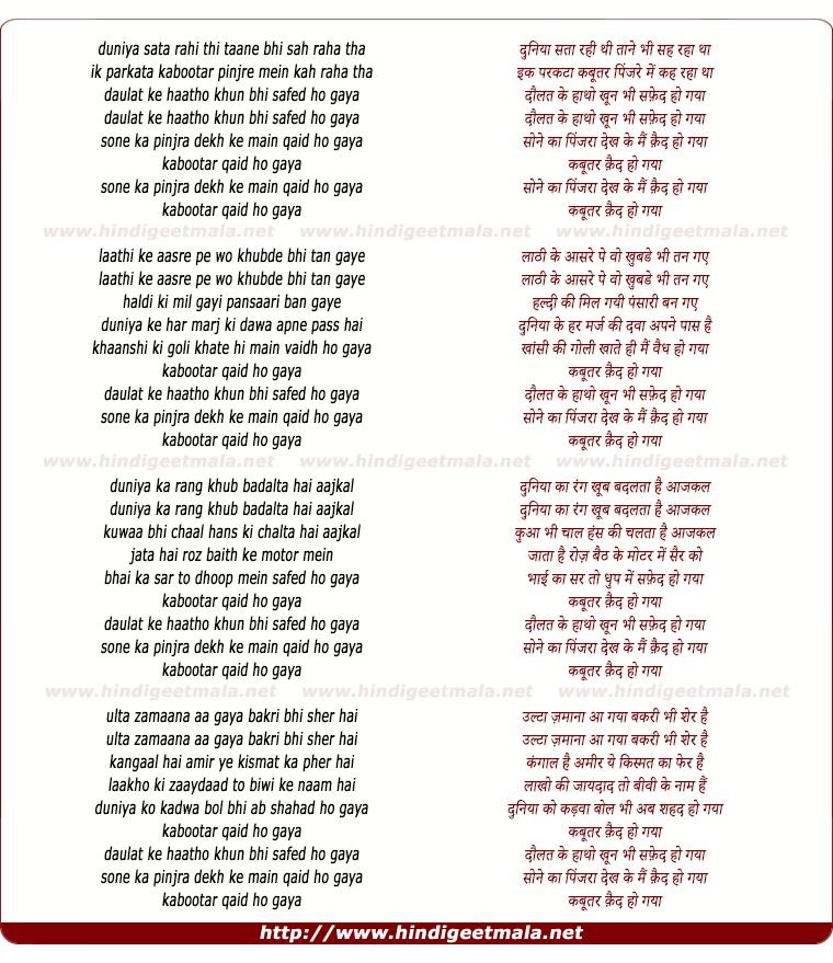 lyrics of song Duniya Sata Rahi Thi (Daulat Ke Haatho Khoon Bhi Safaid Ho Gaya)